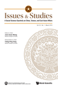 Issues and Studies : a social science quarterly on China, Taiwan and east asian affairs