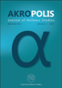 Akropolis: Journal of Hellenic Studies