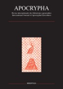 Apocrypha : revue internationale des littératures apocryphes = International Journal of Apocryphal Literatures