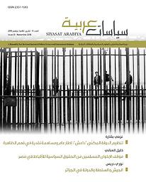 Siyasat Arabiya