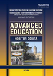Novìtnâ osvìta = Advanced Education