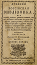 Vivlīoḟika :  e-Journal of Eighteenth-Century Russian Studies