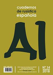 Cuadernos de rusística española