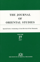 Journal of oriental studies  = 東方文化