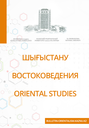 Journal of Oriental Studies