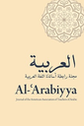 Al-ʿArabiyya : journal of the American Association of Teachers of Arabic = العربية : مجلة رابطة أساتذة اللغة العربية