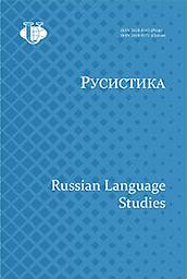 Russian language studies