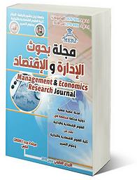 Management & Economics Research Journal = Mağallaẗ buḥūṯ al-idāraẗ wa al-iqtiṣād = مجلة بحوث الإدارة والاقتصاد
