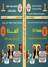Al-ՙumdaẗ fī al-lisāniyāt wa taḥlīl al-ẖiṭāb = العمدة في اللسانيات و تحليل الخطاب = El Omda in linguistics and discourse analysis