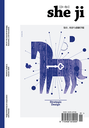 She Ji: The Journal of Design, Economics, and Innovation