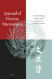 Journal of Chinese Humanities