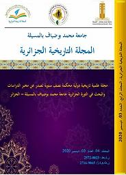 المجلة التاريخية الجزائرية = Algerian historical journal = Revue historique Algérienne