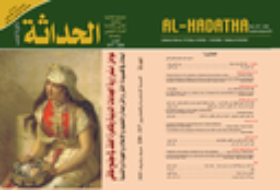 Al-Hadatha = الحداثة