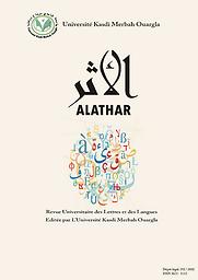 Al Athar = مجلة الأثـــــــــــــــر