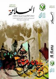 El-alama Journal = العلامة
