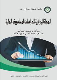 Algerian review of studies In accounting and financial = المجلة الجزائرية للدراسات المحاسبية والمالية