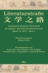 Literaturstraße. Chinesisch-deutsche zeitschrift für sprach- und literaturwissenschaft