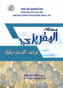 International Journal of El-Maqrizi for Economic and Financial Studies