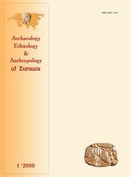 Arheologiâ, ètnografiâ i antropologiâ Evrazii = Archaeology, ethnology & anthropology of Eurasia