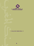 Bank Al-Maghrib : bulletin trimestriel