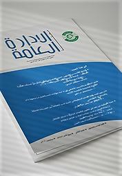 Al-Idara al-a̜mma = Public administration journal