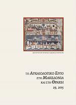 Το Αρχαιολογικό 'Εργο στη Μακεδονία και Θράκη = To Archaiologiko ergo sti Makedonia kai Thraki