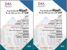 Revue tunisienne d'administration publique